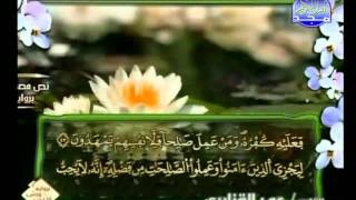 المصحف الكامل برواية ورش  للشيخ عمر القزابري الجزء 21 HD