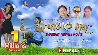 Video Yo Pagal Maan | यो पागल मन|Binod Neupanee, Richa Singh Thakuri,Gauri Malla|New Nepali Movie2075/2019 MP3, 3GP, MP4, WEBM, AVI, FLV Maret 2019