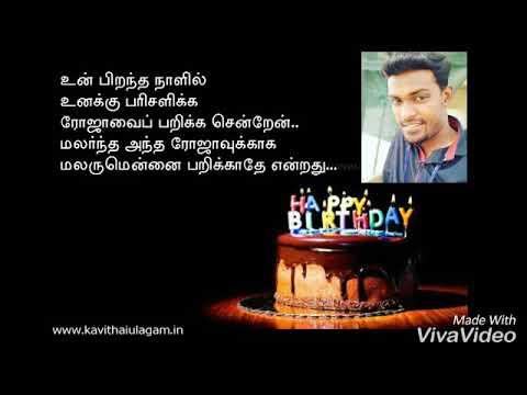 Birthday wishes for best friend - Birthday wishes to my friend Manjunathan