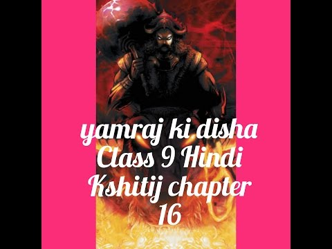 Video Yamraj ki disha class 9 kshitij chapter 16 download in MP3, 3GP, MP4, WEBM, AVI, FLV January 2017