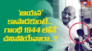 Mahatma Gandhi Would Have Passed Away in 1944 itself, if He Was Not Saved by Him. Watch This Video To Know Who He is...10 Unknown Facts About Rashtrapati Bhavan - https://youtu.be/K61RD-eZ7eMShocker : These Hyd Beggars Daily Income Is 1 Cr - https://youtu.be/6A7Z5XEyBlUJawan Shoots Army Major For Silly Reason - https://youtu.be/pNFXgTpJ_K4Separate Flag For Karnataka State, But Why ? - https://youtu.be/hUFdodG4mh4