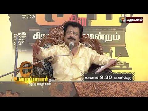 May-Day-Special-Pattimandram-PROMO-28-04-2016-Puthuyugam-TV