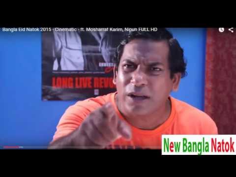 Bangla natok cinematic ( সিনেমেটিক) 2015