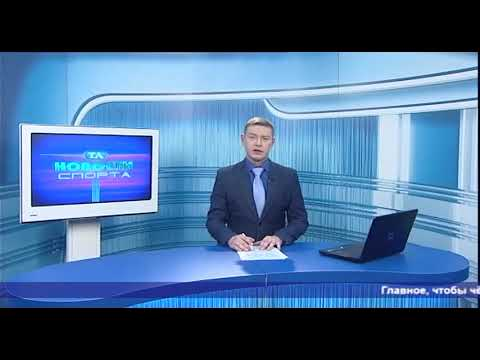 Новости спорта (ТНТ 17.01.18)