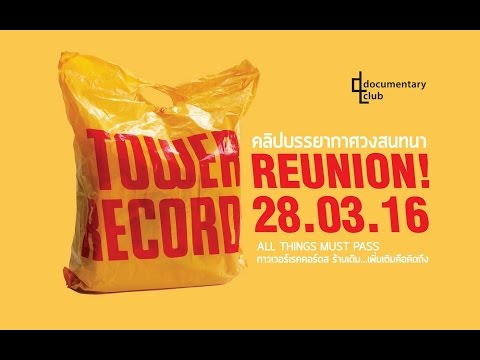All Things Must Pass : Tower Records Reunion!
