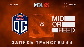 OG vs Mid Or Feed, MDL EU, game 1 [Maelstorm, Inmate]