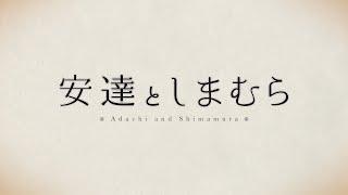 Adachi To Shimamura - Bande annonce
