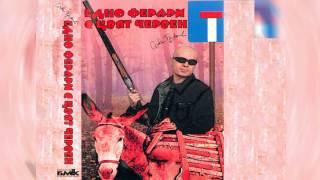 Slavi Trifonov & Ku-Ku Bend videoklipp Тъжни Зелени Очи