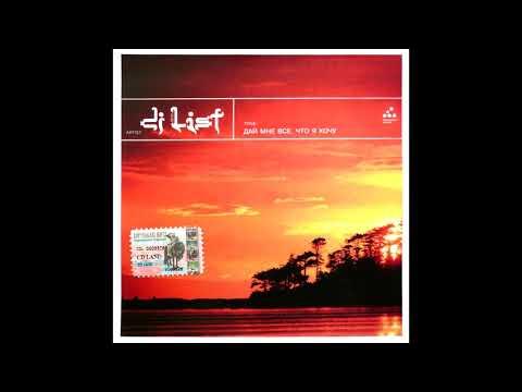 DJ List - Дай Мне Все, Что я Хочу (CD1) [2003]