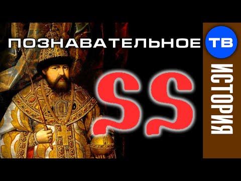 Русский царь и деньги СС (Познавательное ТВ Артём Войтенков) - DomaVideo.Ru