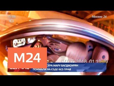 Стритрейсера Мару Багдасарян поймали на езде без прав - Москва 24