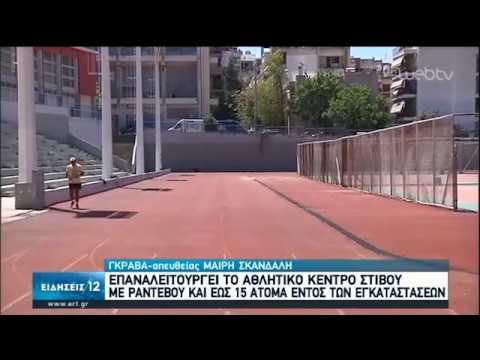 Επαναλειτουργούν αθλητικές εγκαταστάσεις στην Αθήνα   05/04/2020   ΕΡΤ