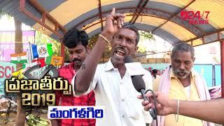 Video Mangalagiri Public Talk On AP Next CM | YS Jagan | Chandrababu Naidu || D24x7 News MP3, 3GP, MP4, WEBM, AVI, FLV April 2019
