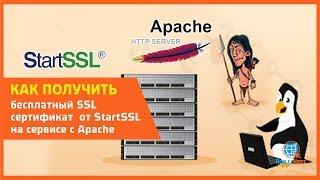 Как получить бесплатный сертификат SSL на сервисе StartSSL и установить в Linux на Apache сервер.00:00 Знакомство с сайтом startssl.com01:14 Подключение  и проверка домена для заказа ssl02:27 Заказ сертификата ssl02:50 генерирование секретного ключа и запроса на подпись сертификата на Linux05:05 Скачиваем сертификат и подготавливаем его для сервера 05:59 Закачиваем полученные файлы на сервер 07:33 Настраиваем конфиг Apache сервера и перезагружаем его10:00 Проверяем как работает https на сайте10:32 Делаем редирект с http на https на сайте с помощью .htaccess11:25 Почему иногда появляется в строке url браузера серый https и как это исправить.Дополнительная информация используемая в ролике.Строка на Linux для генерирования 2048 битового секретного ключа и запроса на подпись сертификата:openssl req -nodes -newkey rsa:2048 -keyout yourdomen.key -out yourdomen.csr Редирект на SSL через .htaccess-------------------------------------------------------------------RewriteEngine OnRewriteCond %{SERVER_PORT} !^443$RewriteRule .* https://%{SERVER_NAME}%{REQUEST_URI} [R,L]-------------------------------------------------------------------Полезные ссылки:http://startssl.com-----------------------------------------------------Доступные цены на домены RU и РФ за 99 руб. http://pwhost.ru/domens.html?from=youtube#tariffБесплатный хостинг при заказе домена http://pwhost.ru/hosting.html?from=youtube#tariffПриглашаем вас в нашу группу ВКонтакте https://vk.com/reallyhostИ в наш блог http://reallyhost.ru/-----------------------------------------------------