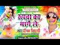 2018 का सबसे हिट होली गीत. रुपवा का मागे ले ।Deepak Vidyarthi.New Bhojpuri Hit Songs