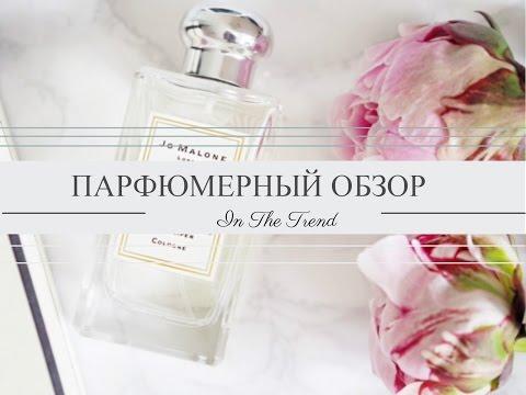 ПАРФЮМЕРНЫЙ ОБЗОР / ЛУЧШИЕ АРОМАТЫ СЕНТЯБРЯ / ЖЕНСКИЙ ПАРФЮМ