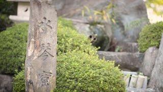 【水琴窟】称名寺 動画アップしました♪