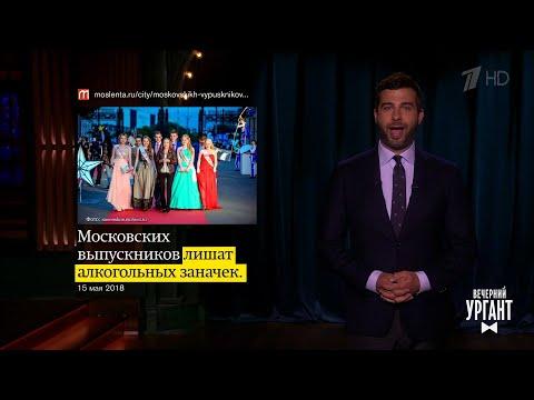 Вечерний Ургант. Новости от Ивана(15.05.2018) - DomaVideo.Ru