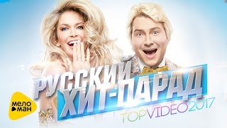 Russia Top Video Hit 2017 #1