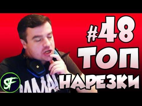 ТОП Нарезки с Актером #48 (видео)