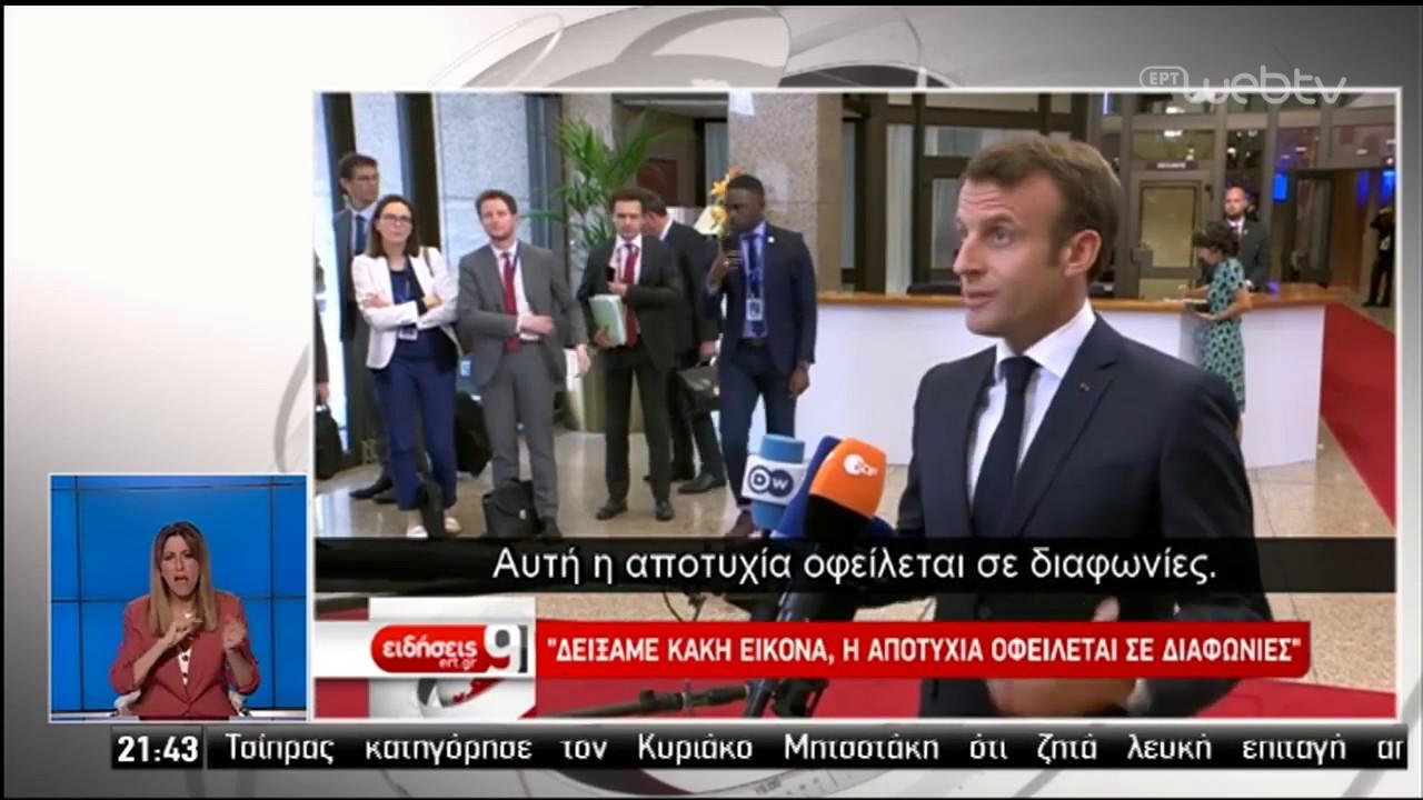"""Άγονες διαπραγματεύσεις για τα ευρωπαϊκά """"πόστα""""   01/07/2019   ΕΡΤ"""