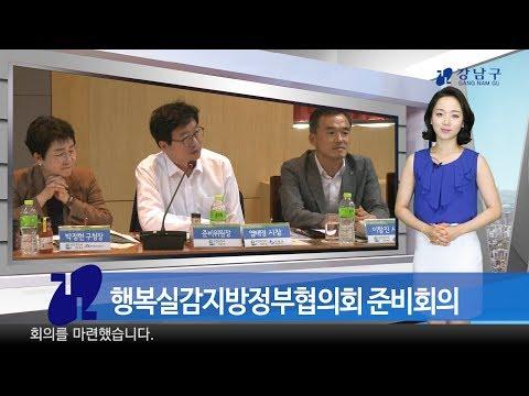 2018년 7월 셋째주 강남구 종합뉴스