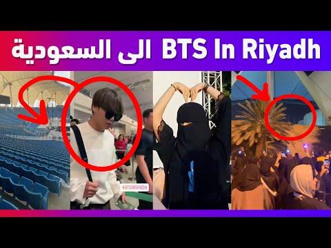لحظة وصول بي تي اس الى السعودية  BTS In Riyadh
