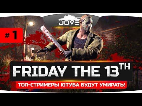 Топ-Стримеры Ютуба умирают в мучениях! ● Friday The 13th: The Game