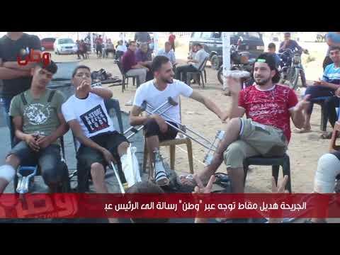 الجريحة هديل مقاط توجه عبر  وطن  رسالة الى الرئيس عباس واسماعيل هنية -