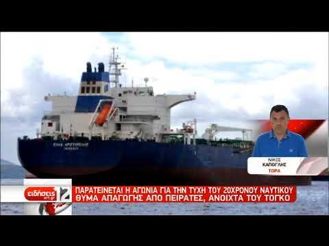 Παρατείνεται η αγωνία για την τύχη του 20χρονου ναυτικού   11/07/2019   ΕΡΤ