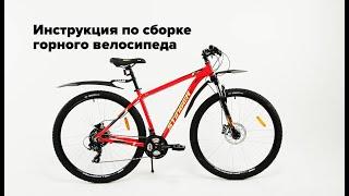 Инструкция по сборке горного велосипеда Stinger