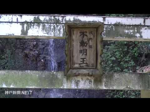 神秘の滝流れる景勝地 浅野公園