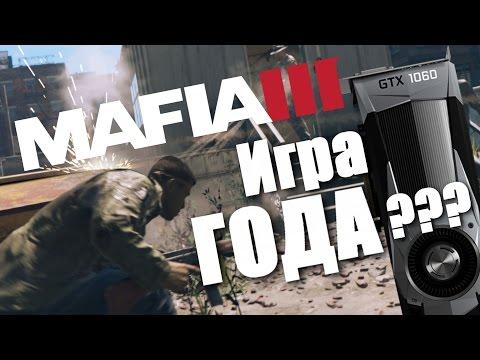 [Обзор] MAFIA 3 - С пивом пойдет :) (PS4/ Xbox One/ PC) [18+]