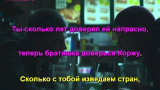 Караоке Макс Корж - Мотылек // Maks Korzh - Motylek Karaoke
