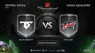 Team Serenity vs FTD Club, The International CN QL [GodHunt]