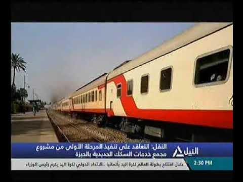 وزير النقل..يعلن التعاقد على تنفيذ المرحلة الأولى من مشروع إنشاء مجمع خدمات السكك الحديدية