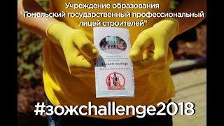 24.05.18 Информационная кампания ЗОЖ #зожchallenge2018