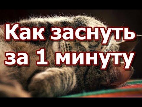 Как заснуть за 1 минуту - DomaVideo.Ru