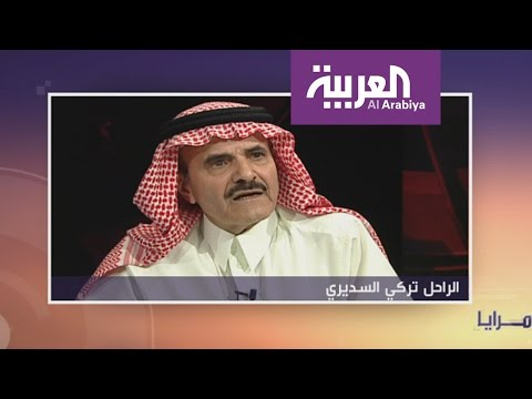 العرب اليوم - شاهد: رثاء الصحافة لتركي السديري