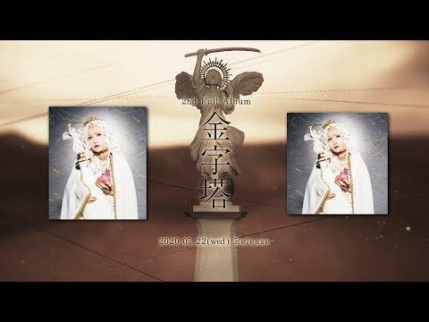 ", title : 'Reol 2nd album ""金字塔 / Kinjitou"" XFDMovie'"
