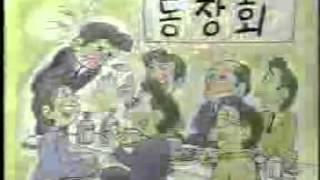 공명선거의 메아리 영상 캡쳐화면