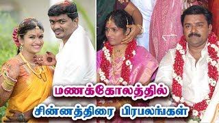 Video роорогроХрпНроХрпЛро▓родрпНродро┐ро▓рпН роЪро┐ройрпНройродрпНродро┐ро░рпИ рокро┐ро░рокро▓роЩрпНроХро│рпН | Tamil Serial Actors & Tv Celebrities Marriage Photos MP3, 3GP, MP4, WEBM, AVI, FLV Desember 2018