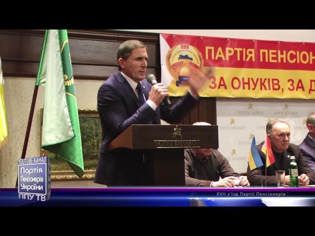 Виступ Миколи Миколайовича Кукуріки на 17 з'їзді Партії Пенсіонерів України