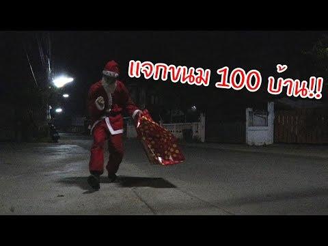 แจกขนม 100 บ้าน (ตอนเที่ยงคืน!!)