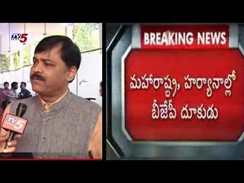 BJP Will Win With Majority, Says G.V.L.Narasimha Rao | Maharashtra & Haryana Elections : TV5 News