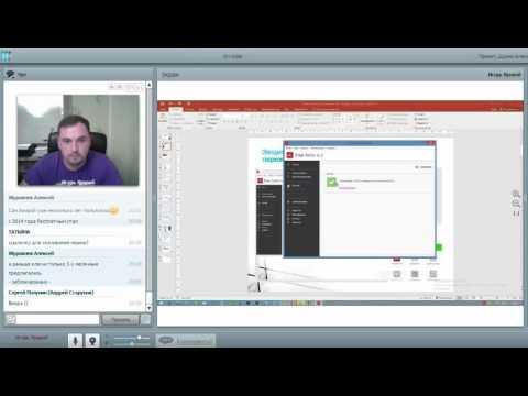 Практическое использование программного обеспечения и интернет-технологий в вашем бизнесе (видео)