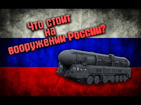 КАКАЯ ВОЕННАЯ ТЕХНИКА СТОИТ НА ВООРУЖЕНИИ РОССИИ?