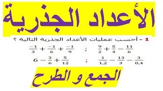 الرياضيات الثالثة إعدادي - الأعداد الجذرية المجموع و الفرق تمرين 10