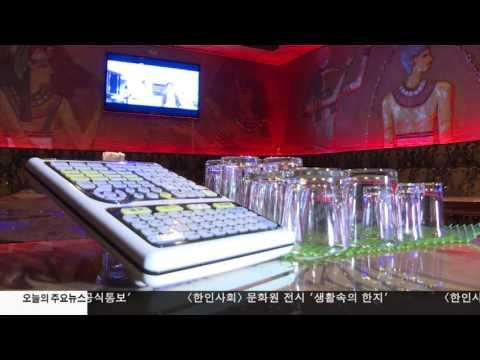 CA 주류판매 '새벽 4시까지' 추진  2.17.17 KBS America News