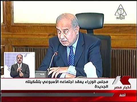 اجتماع مجلس الوزراء بحضور الدكتور هشام عرفات وزير النقل